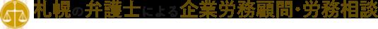 札幌で経営者側の労務トラブルに強い弁護士による法律相談は【リブラ共同法律事務所】へ