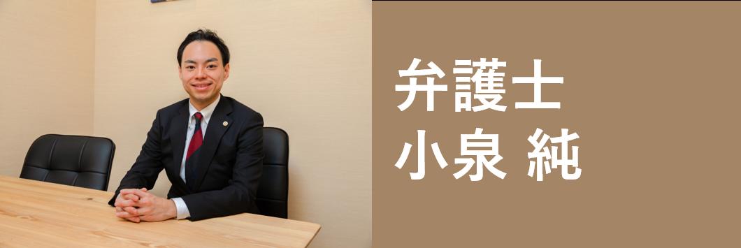 弁護士小泉先生