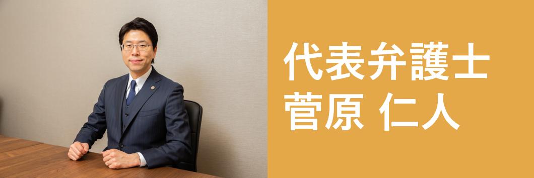 弁護士菅原先生