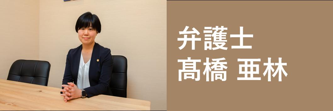弁護士髙橋先生