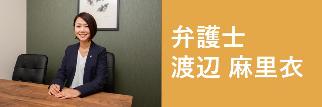 弁護士渡辺先生